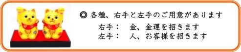 九谷焼 招き猫 右手 左手